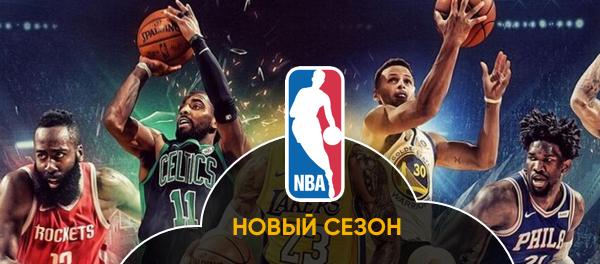 Новый сезон НБА
