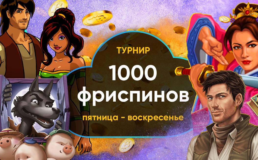 1000 фриспинов