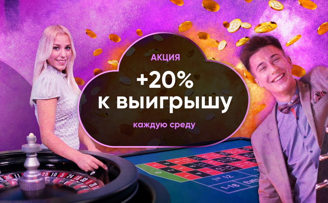 +20% к выигрышу