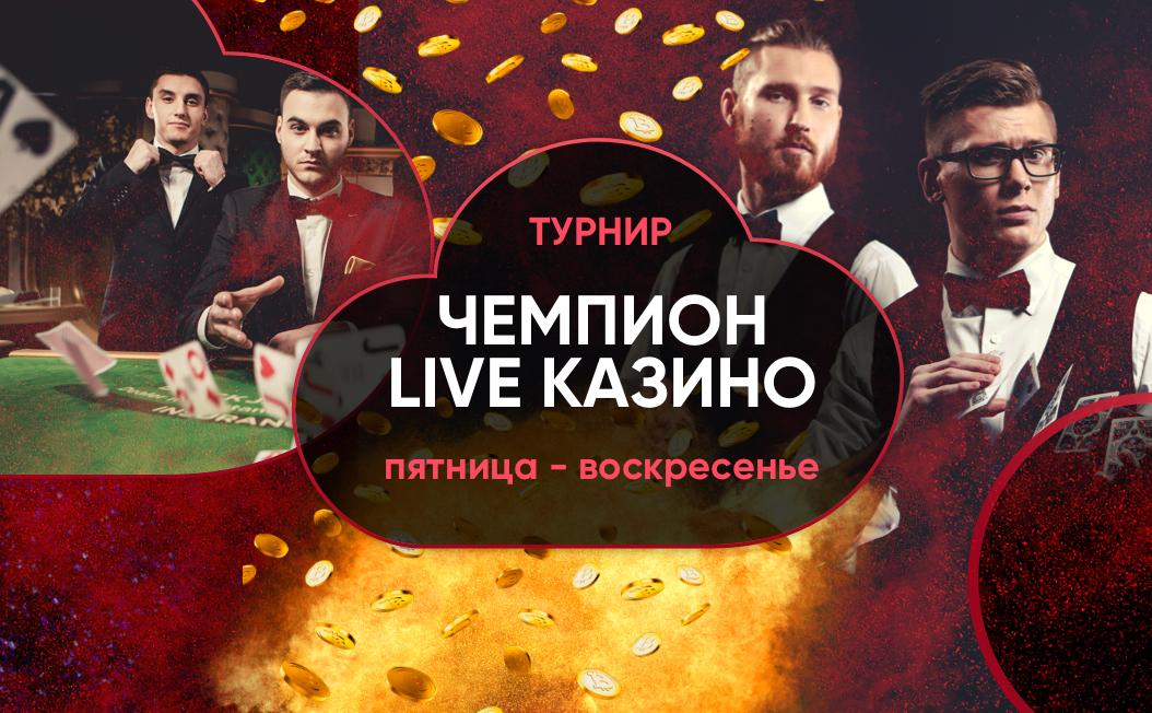 Турнир Live Казино