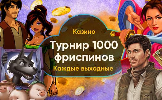 """Турнир """"1000 Фриспинов"""""""