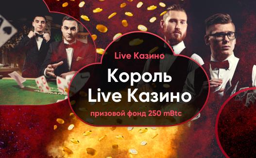 Король Live Казино